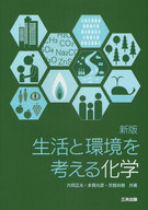 <<科学・自然>> 生活と環境を考える化学 新版 / 片岡正光