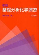 <<科学・自然>> 基礎分析化学演習 新版 / 菅原正雄