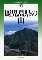 <<スポーツ>> 鹿児島県の山 新・分県登山ガイド 45 改訂版
