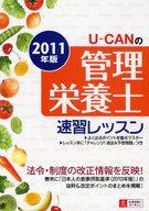 <<科学・自然>> U-CANの 11 管理栄養士速習レッスン