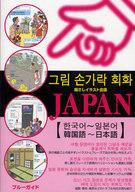 <<語学>> 指さしイラスト会話JAPAN 韓国語~日