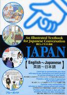 <<語学>> 指さしイラスト会話JAPAN 英語~日本