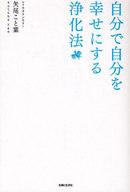 <<趣味・雑学>> 自分で自分を幸せにする浄化法 / 矢尾こと葉