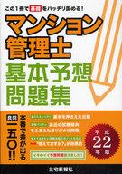 <<政治・経済・社会>> 平22 マンション管理士基本予想問題集