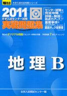 <<教育・育児>> 大学入試センター試験実戦問題集 地理B / 全国入試模試センター