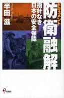 <<政治・経済・社会>> ドキュメント防衛融解 指針なき日本の安全 / 半田滋