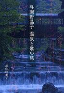 <<エッセイ・随筆>> 与謝野晶子 温泉と歌の旅 / 杉山由美子