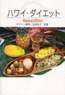 <<生活・暮らし>> ハワイ・ダイエット / テリー新谷