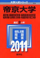<<教育・育児>> 帝京大学 薬・医・経済・法・文・外国語・