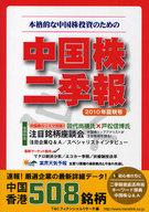 <<政治・経済・社会>> 中国株二季報 2010年 夏秋号 / T&Cフィナンシャル