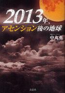 <<エッセイ・随筆>> 2013年、アセンション後の地球 / 中丸薫