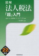 <<政治・経済・社会>> 図解法人税法「超」入門 平成22年度改正 / 山田&パートナーズ