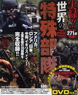 <<趣味・雑学>> 実録!!世界の特殊部隊 DVD付き / 菊水報国研究会