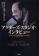 <<芸能・タレント>> アクターズ・スタジオ・インタビュー / J・リプトン