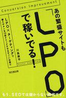 <<政治・経済・社会>> あの繁盛サイトも「LPO」で稼いでる! / 川島康平