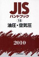 <<産業>> 油圧・空気圧 10 JISハンドブック 15