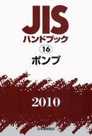 <<産業>> ポンプ 10 JISハンドブック 16