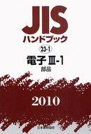 <<コンピュータ>> 電子 3 1 部品 10 JISハンドブック 23-1