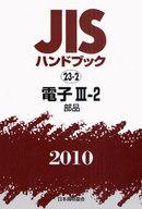 <<コンピュータ>> 電子 3 2 部品 10 JISハンドブック 23-2
