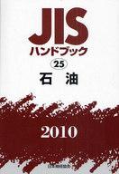 <<産業>> 石油 10 JISハンドブック 25