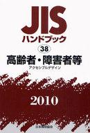 <<産業>> 高齢者・障害者等 アクセシブルデザイン 10 JISハンドブック 38