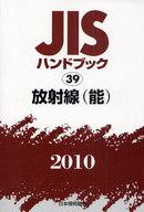 <<産業>> 放射線(能) 10 JISハンドブック 39