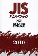 <<産業>> 熱処理 10 JISハンドブック 42