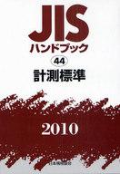 <<産業>> 計測標準 10 JISハンドブック 44