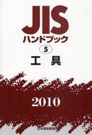 <<産業>> 工具 10 JISハンドブック 5