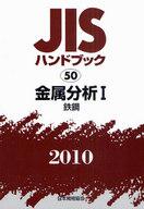 <<産業>> 金属分析 1 鉄鋼 10 JISハンドブック 50