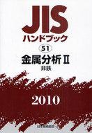 <<産業>> 金属分析 2 非鉄 10 JISハンドブック 51