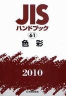 <<産業>> 色彩 10 JISハンドブック 61