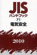 <<産業>> 電気安全 10 JISハンドブック 71