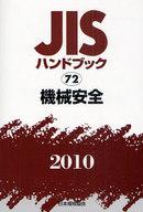 <<産業>> 機械安全 10 JISハンドブック 72