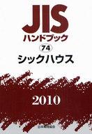 <<産業>> シックハウス 10 JISハンドブック 74
