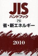 <<産業>> 省・新エネルギー 10 JISハンドブック 75