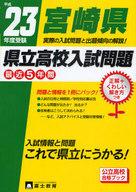 <<教育・育児>> 平23 受験 宮崎県県立高校入試問題