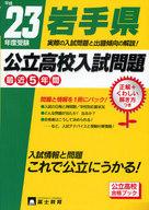 <<教育・育児>> 平23 受験 岩手県公立高校入試問題