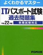 <<コンピュータ>> 平22 秋期 ITパスポート試験過去問題