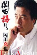 <<政治・経済・社会>> 岡田語り。 / 岡田克也