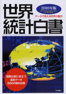 <<政治・経済・社会>> 10 世界統計白書