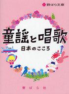 <<児童書・絵本>> 童謡と唱歌-日本のこころ-