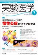 <<科学・自然>> 実験医学 2010 7