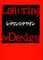<<芸術・アート>> レタリングデザイン / 桑山弥三郎