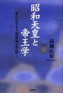 <<エッセイ・随筆>> 昭和天皇と帝王学 知られざる人間形成と苦 / 高瀬広居