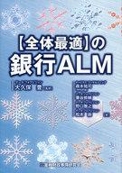 <<政治・経済・社会>> 【全体最適】の銀行ALM / 大久保豊