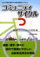 <<乗り物・交通>> コミュニティサイクル-公共交通を補完する / 都市型コミュニティサ