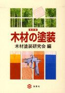 <<産業>> 木材の塗装 改訂版 / 木材塗装研究会