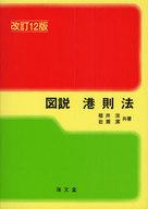 <<産業>> 図説 港則法 改訂12版 / 福井淡