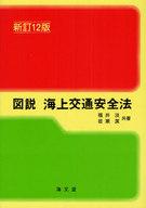 <<産業>> 図説 海上交通安全法 新訂12版 / 福井淡